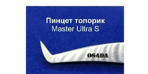 Master Ultra 2