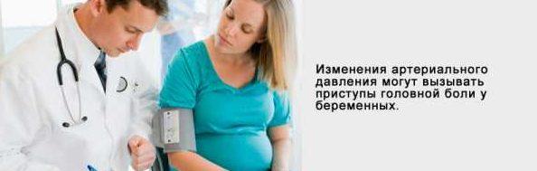 Головная боль на ранних сроках беременности