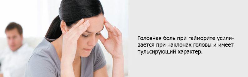 симптомы головной боли при гайморите