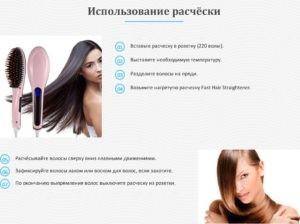 Выпрямляем волосы специальной расческой