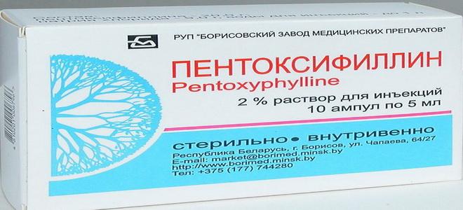 Аналоги препарата «Пентоксифиллин»