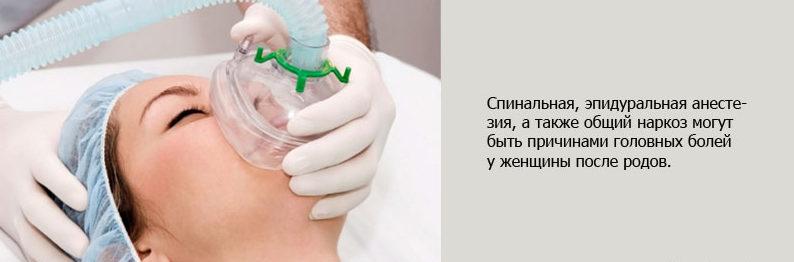 Почему болит голова после спинальной анестезии?
