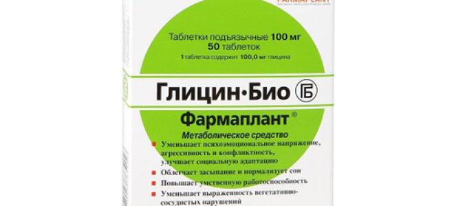 Таблетки Глицин-Био