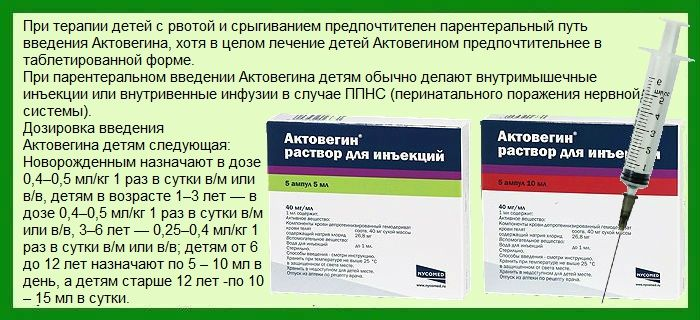 Актовегин: инструкция по приему препарата