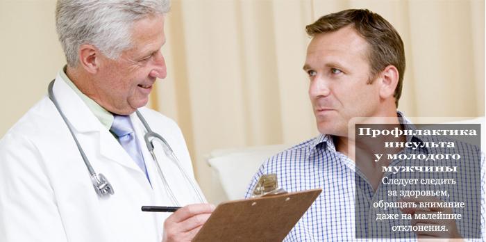 Как избежать инсульта в молодом возрасте