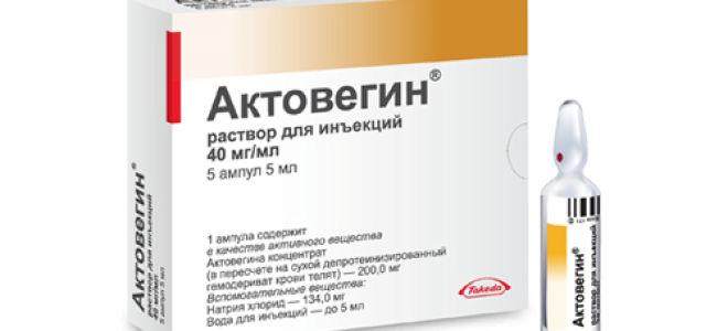 Совместимость препарата «Актовегин» с алкоголем