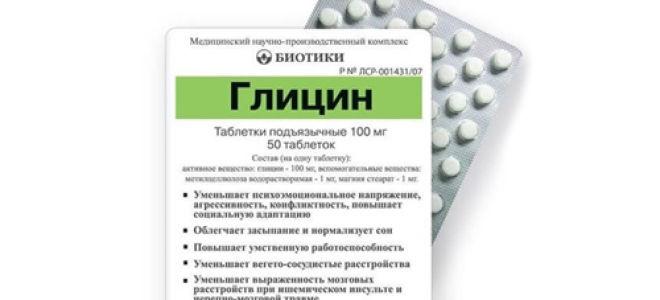 Цели и правила приема «Глицина» при грудном вскармливании