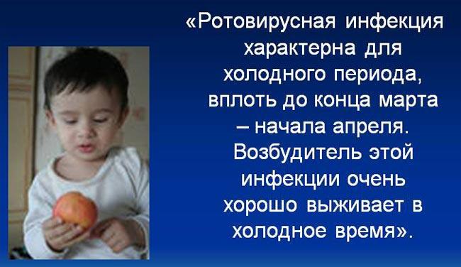 Ротавирусная инфекция у детей симптомы