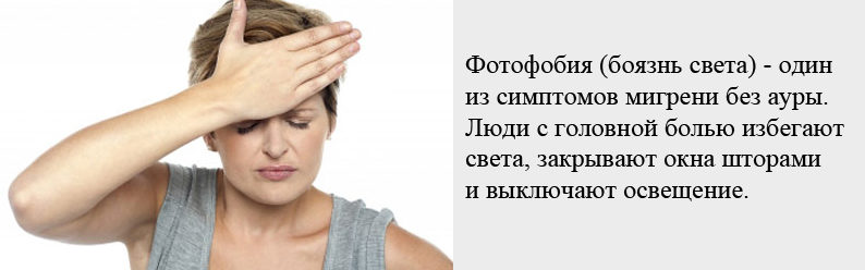 мигрень