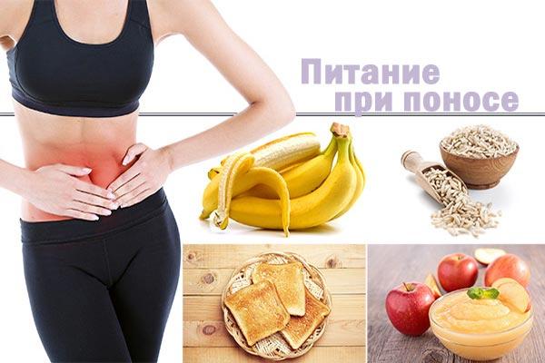 что кушать при диарее