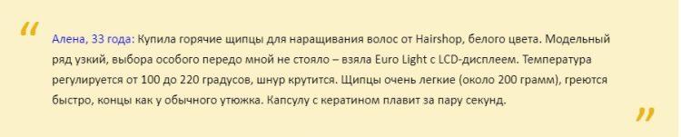 Отзыв о Hairshop Euro Light