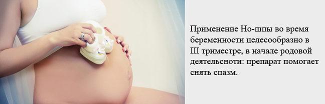 таблетки при беременности