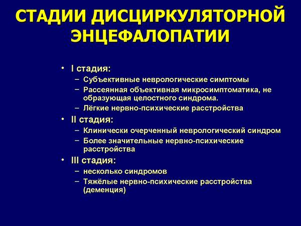 степени энцефалопатии
