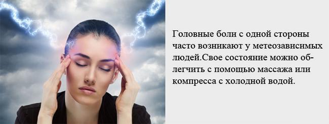 метеочувствительность и головная боль