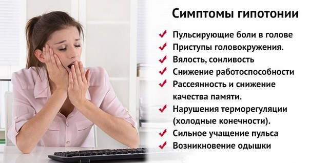 Взаимосвязь головной боли и давления